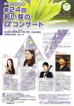 若い芽コンサート001.JPG